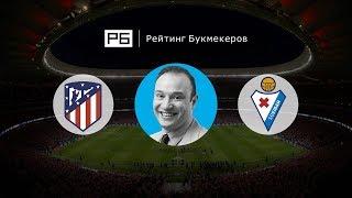 Прогноз Константина Генича: «Атлетико Мадрид» — «Эйбар»