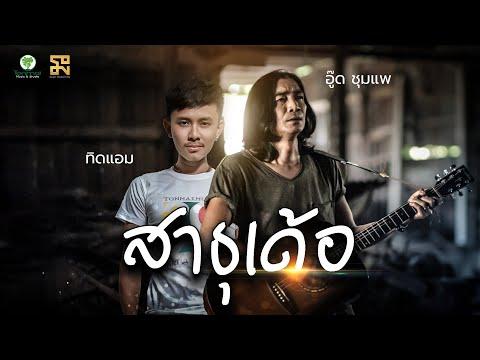 สาธุเด้อ - อู๊ด ชุมแพ feat.ทิดแอม