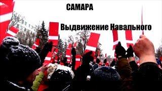 Выдвижение Навального в президенты (САМАРА, 24.12.17)