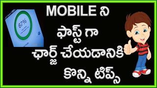 How to fast charge android phone | Telugu