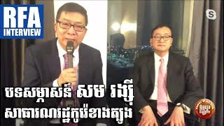 បទសម្ភាសន៍៖ សួរគោ ឆ្លើយក្របី _ Sam Rainsy Interview with RFA, Sam Rainsy Return