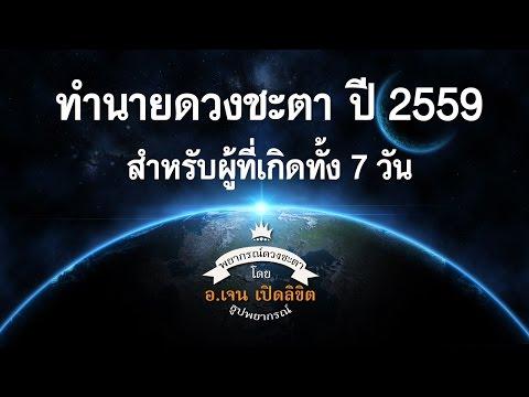 ทำนายดวงชะตาผู้ที่เกิดทั้ง 7 วัน ปี 2559