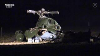 Авиакатастрофа под Краматорском  тела погибших эвакуируют утром