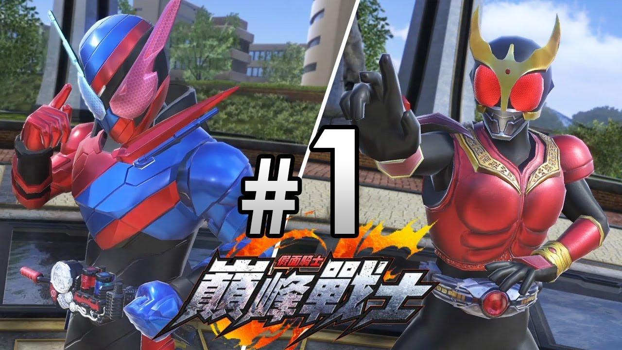 《假面騎士 巔峰戰士》#1 最新連載 PS4 中文字幕 - YouTube