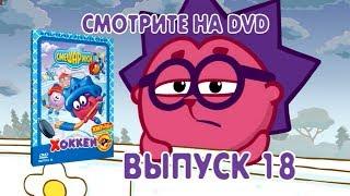 Смешарики. DVD. Выпуск 18. Хоккей.