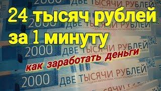 Как заработать деньги! Заработал 24 тысяч рублей за 1 минуту БИНОМО!