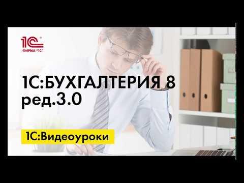 Формирование уставного капитала ООО в 1С:Бухгалтерии 8