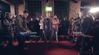 Onliner Battle 1/4 финала : Блэки с Банги vs Proxor