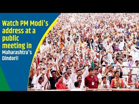 PM Modi addresses Public Meeting at Dindori, Maharashtra
