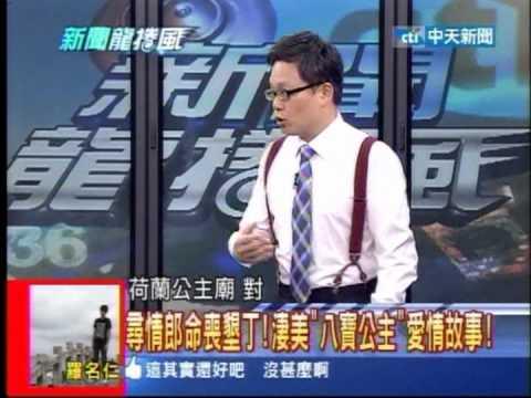20130822新聞龍捲風 03 (陰廟 陽廟) - YouTube