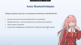 Урок 2. Включение и отключение Bluetooth. Связываем Arduino и телефон на Android через Bluetooth