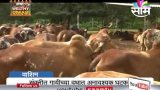 Vande Gomataram Self Help Group for cow conservation