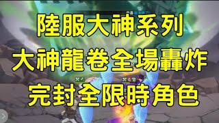 一拳超人 大神龍卷全場轟炸!完封全限時角色!陸服大神系列!