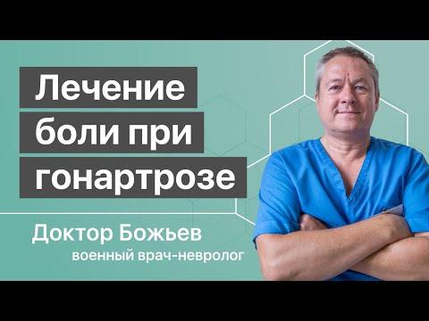 Гонартроз суставов, лечение боли при гонартрозе - ответы доктора Божьева