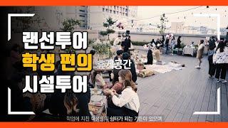 랜선투어, 영상으로 만나보는 로이문화예술학교 - 디저트…