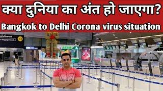 Corona virus Bangkok Suvarnabhumi to Delhi situation