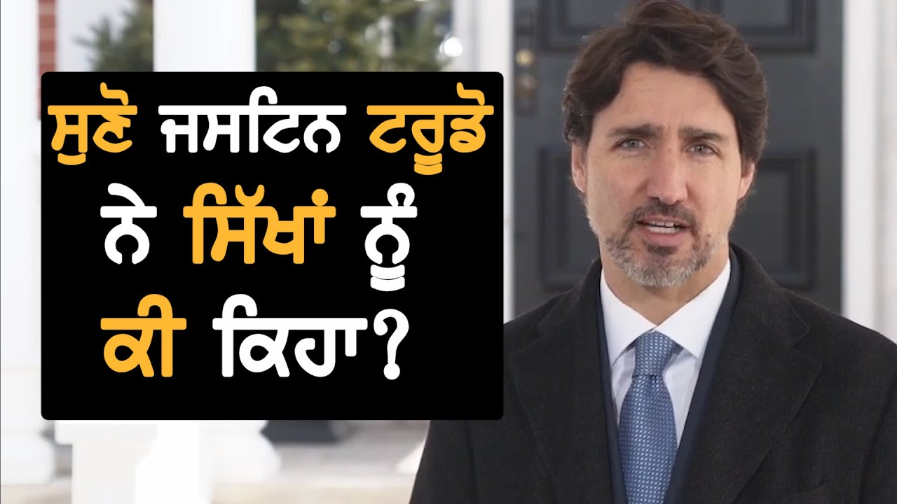 PM Justin Trudeau`s Message On Vaisakhi || TV Punjab