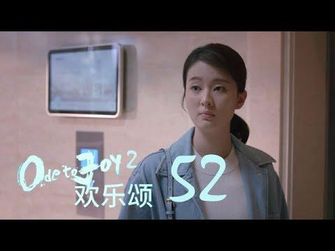 歡樂頌2 | Ode to Joy II 52【TV版】(劉濤、楊紫、蔣欣、王子文、喬欣等主演)