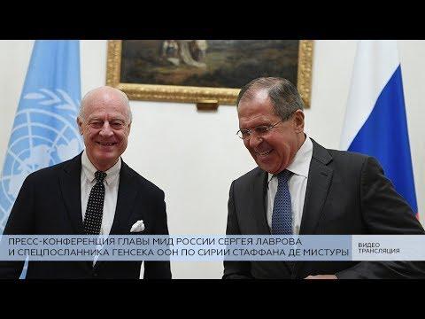 Пресс-конференция Сергея Лаврова и Стаффана де Мистуры