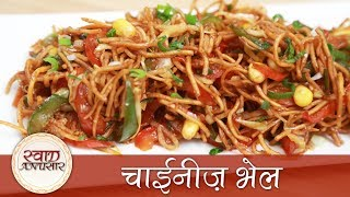 Chinese Bhel - चाइनीस भेल - Indian Vegetarian Fast Food Snacks #Recipe
