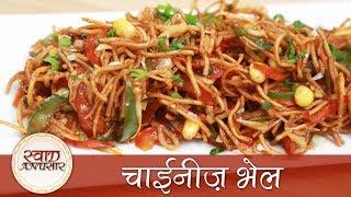 Chinese Bhel - चाइनीस भेल - Fast Food | Snacks Recipe