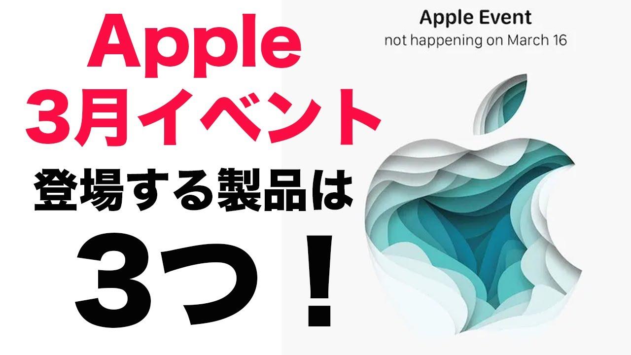 新型iPad Proはどうなる!?Apple3月イベントで登場する3製品!ついにあの人がリーク!