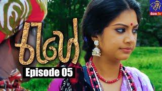 Rahee - රැහේ | Episode 05 | 14 - 05 - 2021 | Siyatha TV Thumbnail