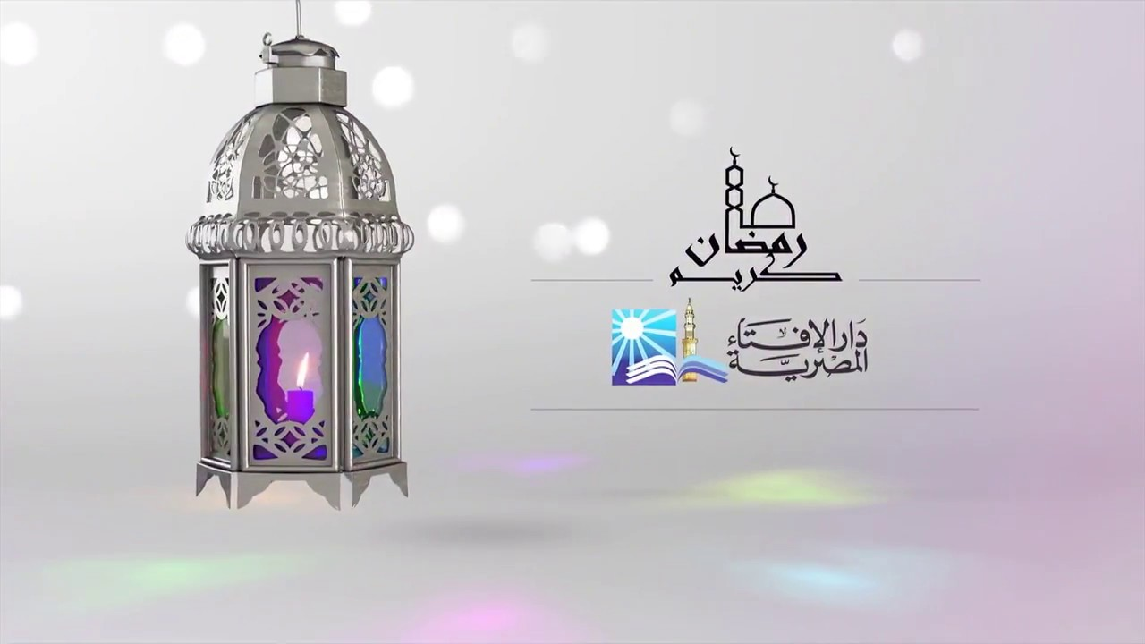 ما حكم الجماع في ليالي رمضان Youtube