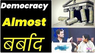 Lok sabha election 2019 और लोकतंत्र खत्म  ||EXCLUSIVE REPORT||