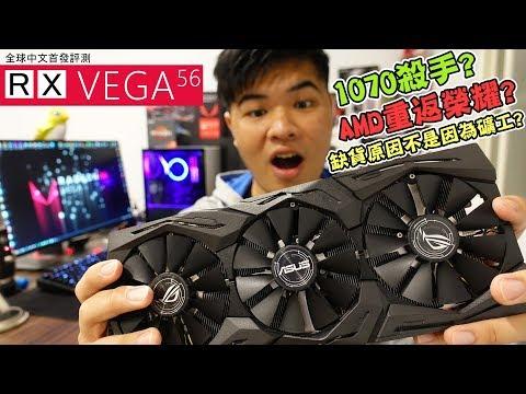 ASUS ROG Strix Radeon RX VEGA56 VIEW!