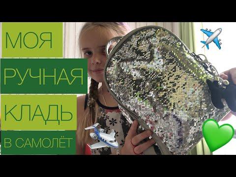 МОЯ РУЧНАЯ КЛАДЬ В САМОЛЁТ /// ПАРИЖ