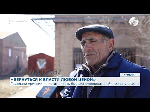 Граждане Армении: Мы не хотим видеть лица Кочаряна и Саргсяна!