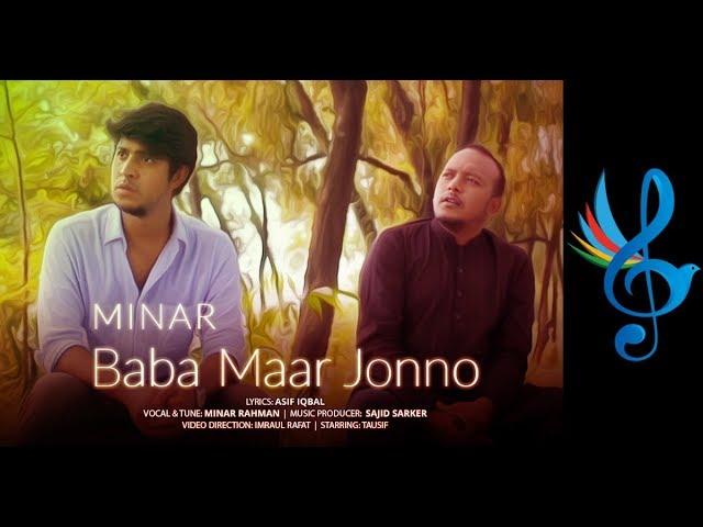 MINAR | Baba Maar Jonno | Tune: Minar | Lyric: Asif Iqbal | Music: Sajid Sarker | 2018