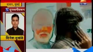 Dadar   MNS Paint Advt On BJPs Modi Advt