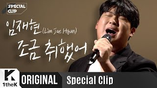 임재현 _ 조금 취했어 Live | 가사 | Lim Jae Hyun _ I'm a little drunk | 스페셜클립 | Special Clip | LYRICS