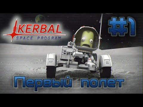Играем в Kerbal Space Program #1 | Изучаем игру