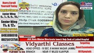 J&K State Mission Directorate launch Help Desk at Lalded Hospital