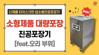 가온팩 소형제품 대량생산 업소용진공포장기