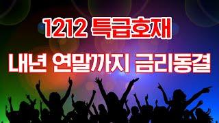 1212 [특급호재] 내년연말까지 금리동결