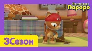 Лучший эпизод Пороро #34 Неприятности с уборкой | мультики для детей | Пороро