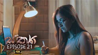 Sathya | Episode 21 - (2020-09-19) | ITN Thumbnail