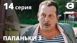 Сериал Папаньки 3 сезон 14 серия | ПРЕМЬЕРА | КОМЕДИЯ 2021 | Новинки кино 2021