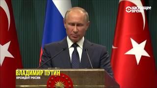 Путин: есть условия для окончаниия войны в Сирии