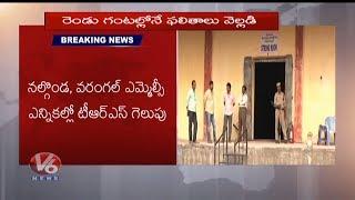 TRS Won Nalgonda And Warangal MLC Seats | Telangana Council Po…
