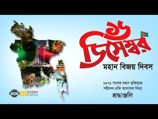 50th Victory day celebration of Bangladesh বাংলাদেশের বিজয় দিবস | সুরে আর আনন্দে | গাহি বিজয়ের গান