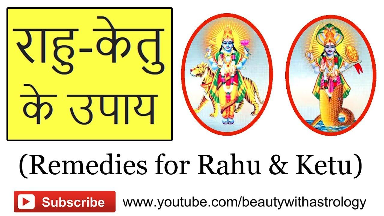 Rahu Ketu Ke Upaay (Remedies for Rahu & Ketu) in Hindi by Kaamini Khanna   Beauty with Astrology