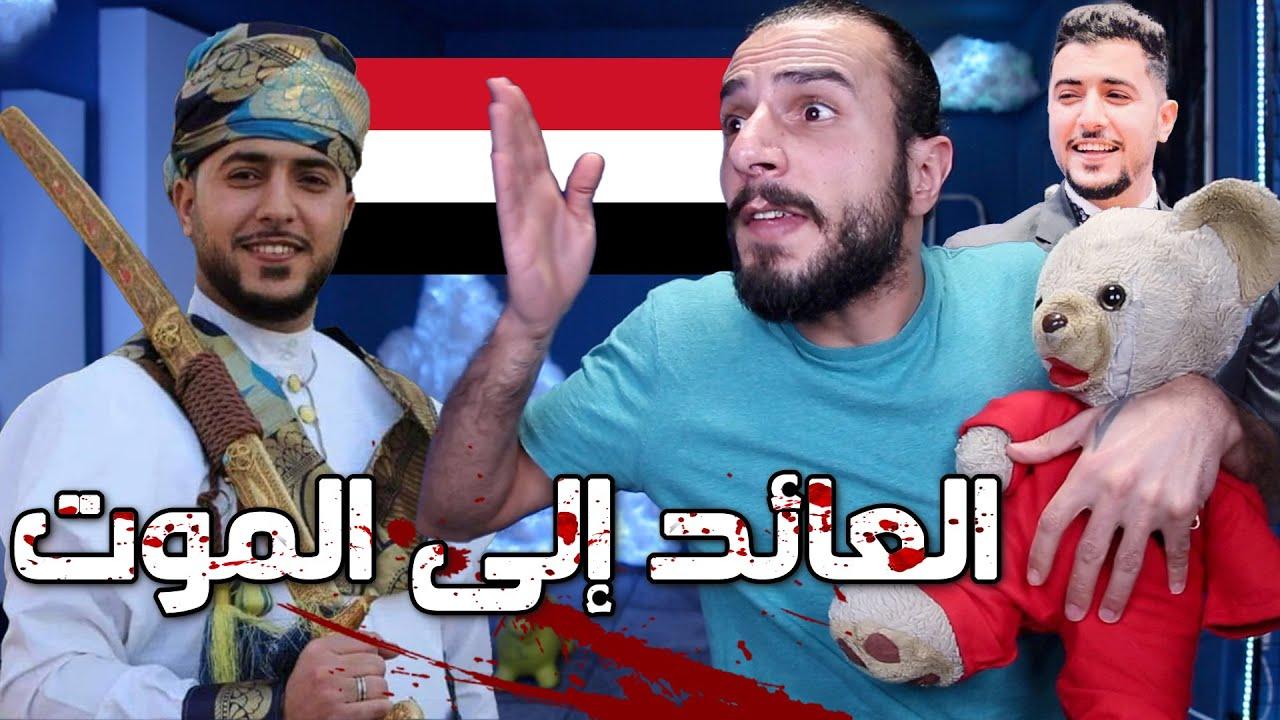 العائد من أمريكا إلى الموت .. ابن اليمن عبد الملك السنباني