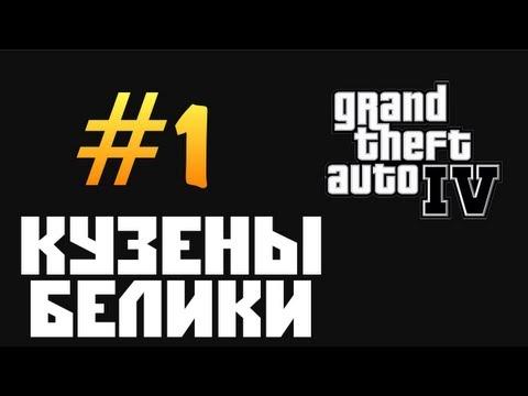 Игры для мальчиков ГТА – играть в GTA онлайн бесплатно