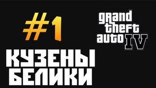 GTA 4 Прохождение - [Кузены Белики] #1