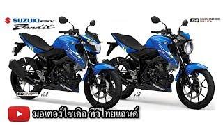 Video GSX Bandit 150 โฉมใหม่ 2 แบบ 2 สไตล์ จริงหรือไม่ ? : motorcycle tv thailand download MP3, 3GP, MP4, WEBM, AVI, FLV September 2018
